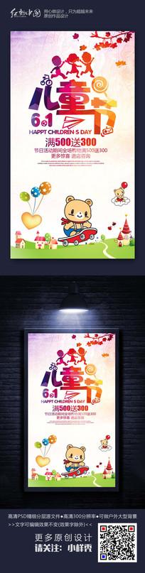 炫彩时尚61儿童节促销海报设计