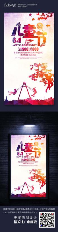 炫彩时尚六一儿童节促销海报