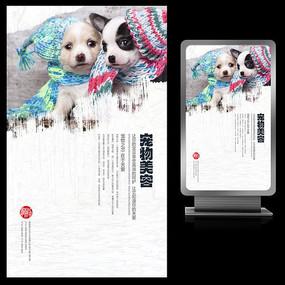 宠物美容宣传海报设计