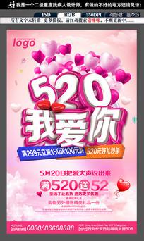 创意520我爱你爱心情人节快乐海报设计