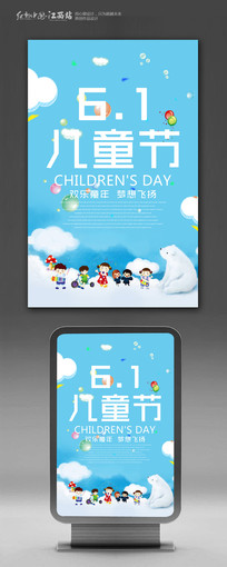 创意大气6.1儿童节海报