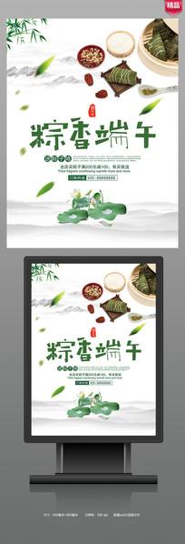 创意大气端午节粽香端午海报