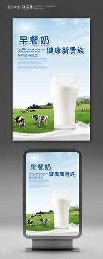 创意大气牛奶宣传海报