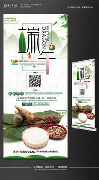 创意端午节粽子易拉宝海报