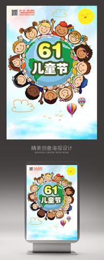 创意国际61儿童节宣传海报设计