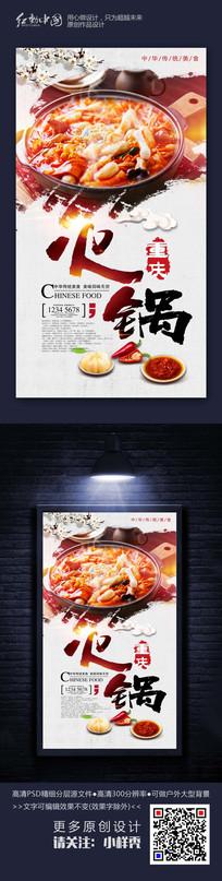 创意火锅美食餐饮文化海报素材