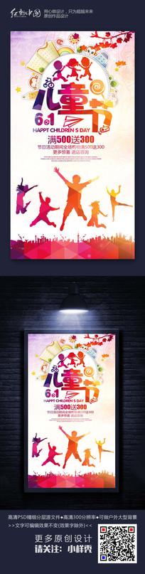 创意卡通61儿童节宣传海报设计