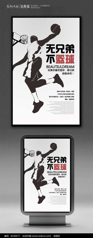 海报设计 创意篮球社招新海报  请您分享: 素材描述:红动网提供海报