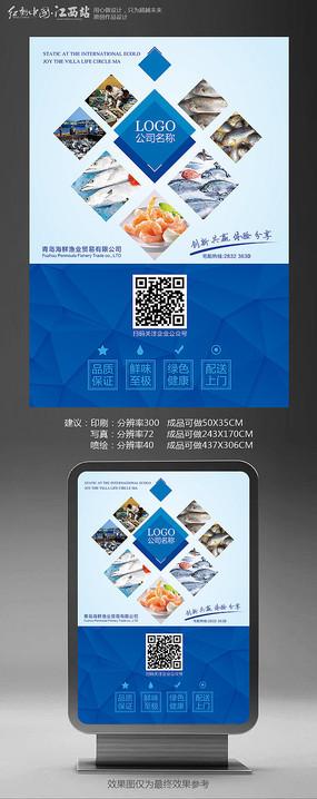 创意蓝色产品宣传海报设计
