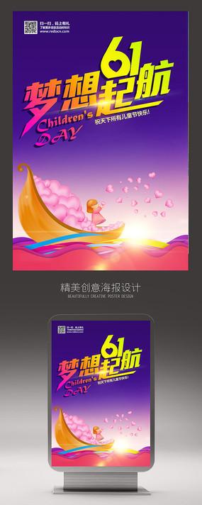 创意六一儿童节梦想起航海报设计 PSD