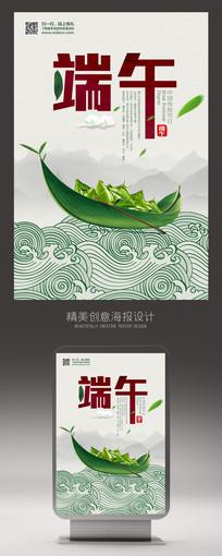 传统中国风端午节创意海报设计