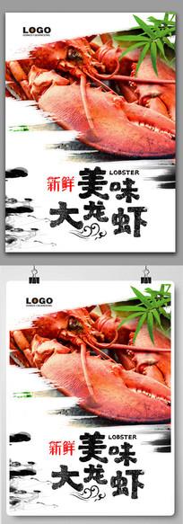 大龙虾海报设计