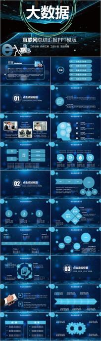 大数据ppt模板商务科技云计算分析大会