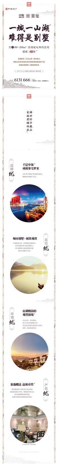 地产意境简约大气中国风长微信海报 AI