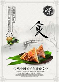 端午传承中华千年饮食文化海报