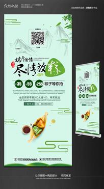 端午节创意易拉宝促销活动海报设计