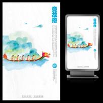 端午节竞龙舟水墨艺术海报设计