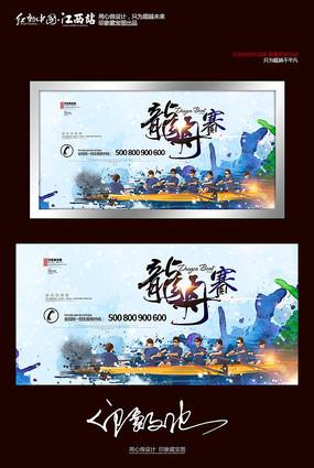 端午节赛龙舟宣传海报设计 PSD
