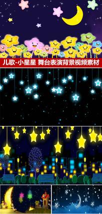 儿童歌曲小星星舞台表演背景视频