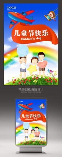 儿童节快乐海报设计