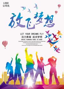 放飞梦想青春海报设计