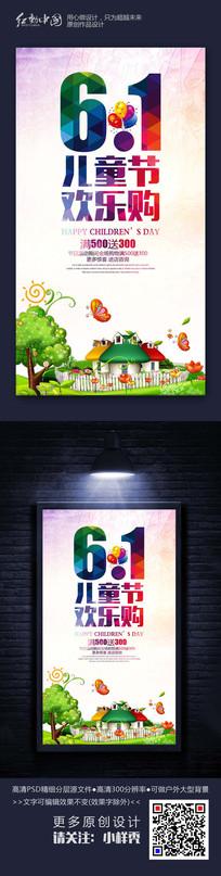 缤纷61儿童节节日海报设计素材
