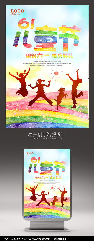 缤纷彩色六一儿童节快乐海报图片