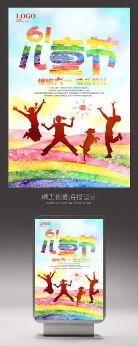 缤纷彩色六一儿童节快乐海报