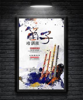 个性水彩创意笛子培训班海报