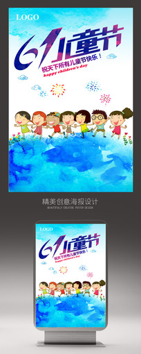 国际六一儿童节节日宣传海报