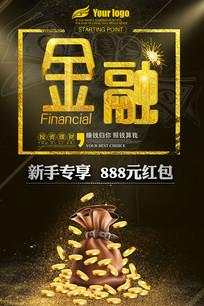 黑色金融理财海报