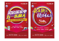 红色动感潮流促销喜庆活动海报