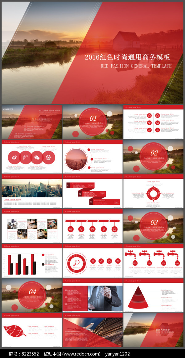 红色时尚通用商务ppt模板图片