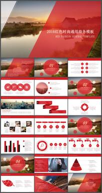 红色时尚通用商务ppt模板
