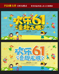 欢乐61儿童节宣传海报模板