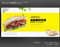 简洁新鲜面包店宣传广告平面设计