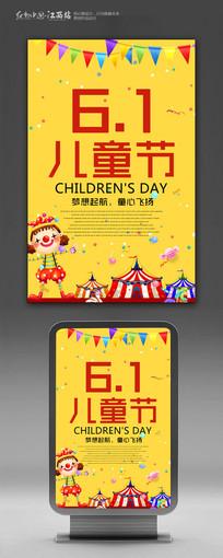 简约创意6.1儿童节促销海报