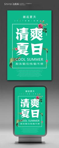简约大气创意夏日海报