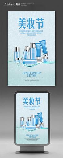 简约大气美妆节促销海报