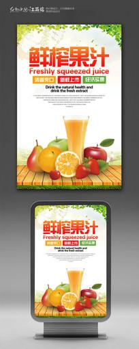 简约大气鲜榨果汁宣传海报