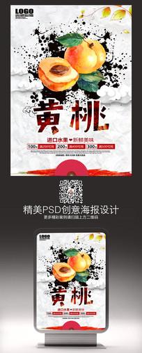 简约黄桃宣传海报设计PSD