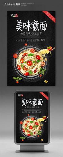简约时尚美味意面美食宣传海报