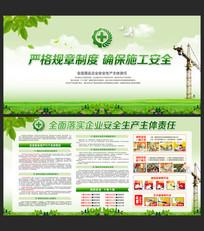 建筑施工安全生产展板