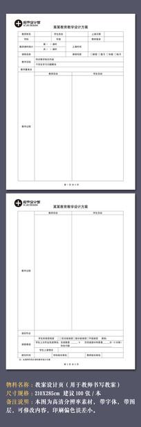 教育机构教学设计页