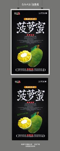 精美大气菠萝蜜水果海报