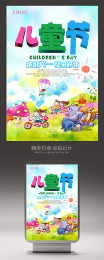开心61欢乐儿童节活动海报