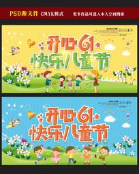 开心六一儿童节宣传海报展板