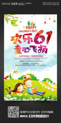 卡通61六一儿童节宣传海报设计