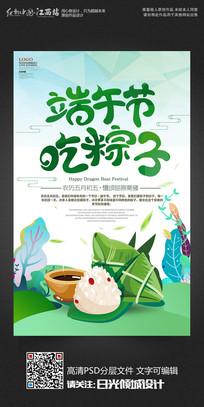 卡通端午节粽子宣传海报设计