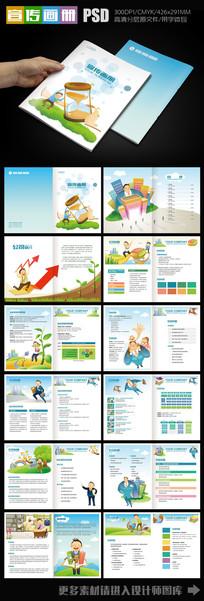 卡通商务科技宣传画册设计模板